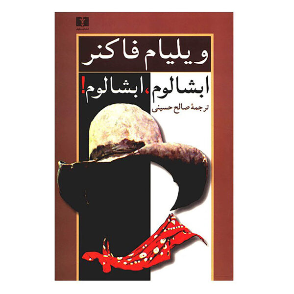 Absalom Absalom Novel by William Faulkner (Farsi)