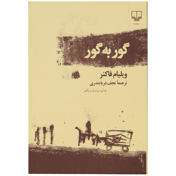 As I Lay Dying Novel by William Faulkne (Farsi)
