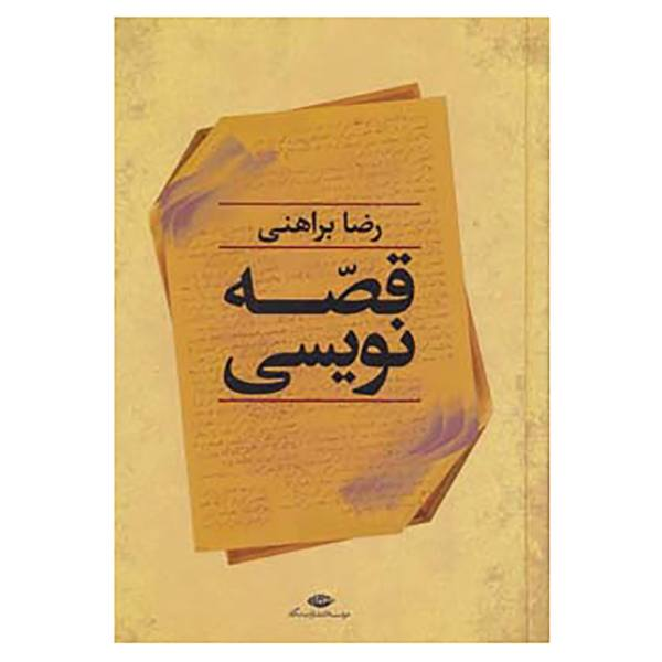 Gheseh Nevisi book by Reza Braheni (Persian)
