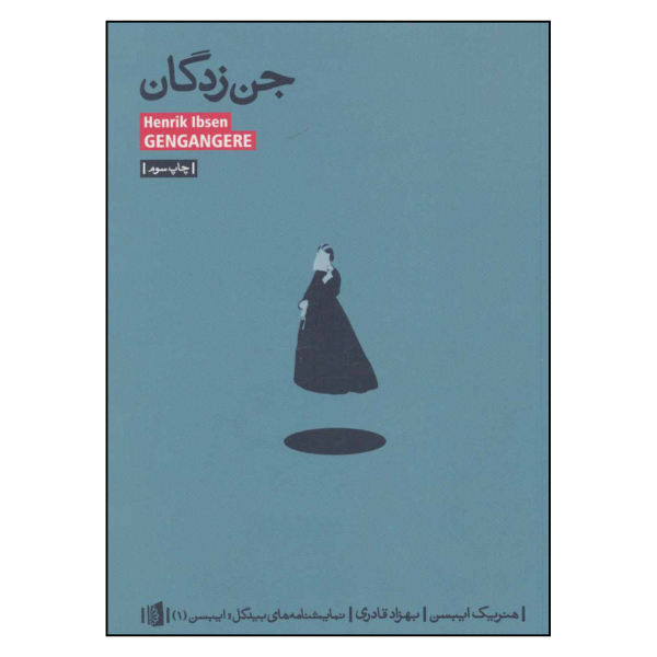Ghosts Play by Henrik Ibsen (Farsi Edition)
