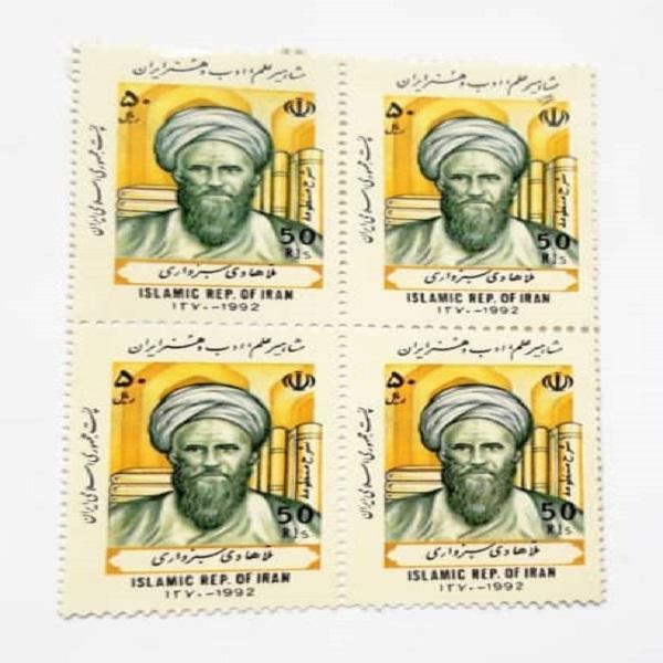 Hadi Sabzavari Commemorative Stamps