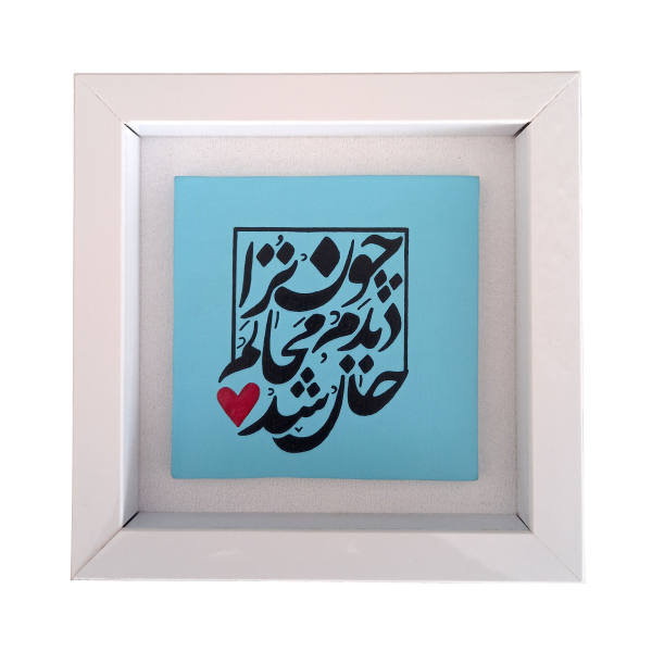 Iranian Calligraphy Pottery Wall Art Model Blue