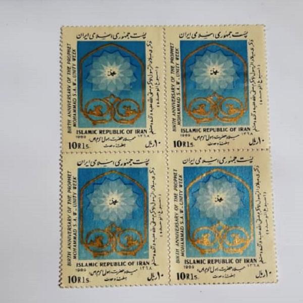 Iranian Vahdat Week Commemorative Stamps