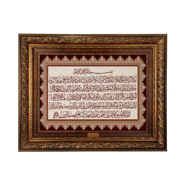 Islamic Hand Knotted Ayatul Kursi Surah Tableau Rug