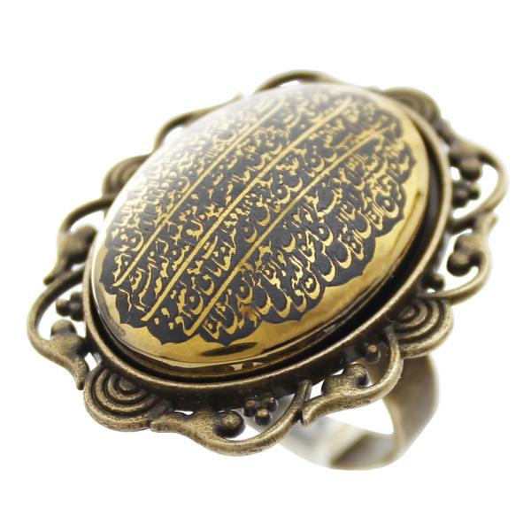 Islamic Women Hadid Ring Chahar Qul Design