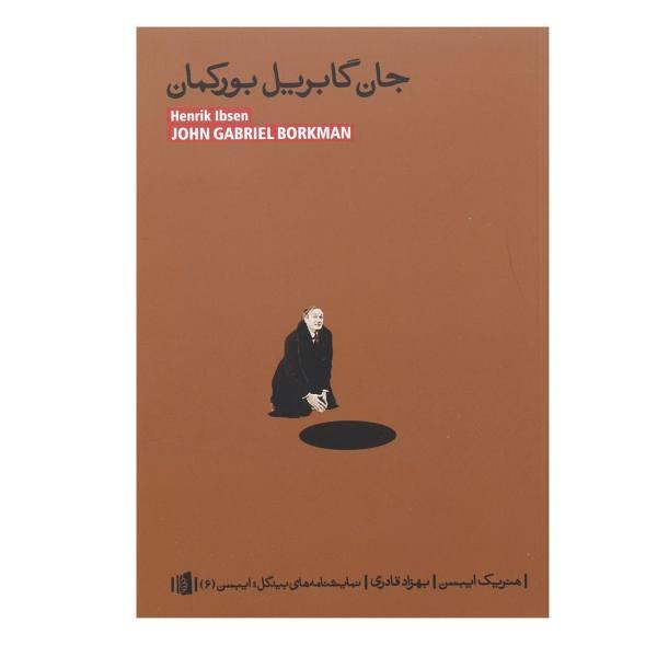 John Gabriel Borkman Play by Henrik Ibsen (Farsi)