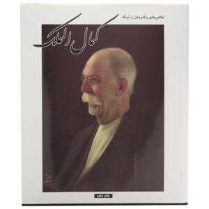 Art Paintings Works of Kamal ol-Molk Book