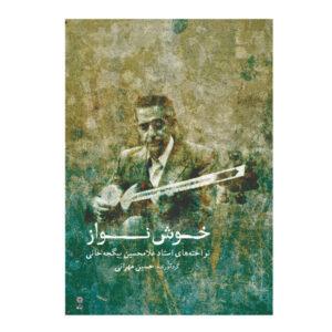 Khoshnavaz Book by Hossein Mehrani
