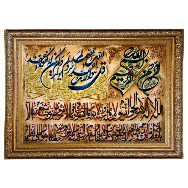 Muslim Handwoven Ayatul Kursi Tableau Rug