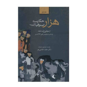 One thousand tales of Sufis by Hamed Khatami Pour