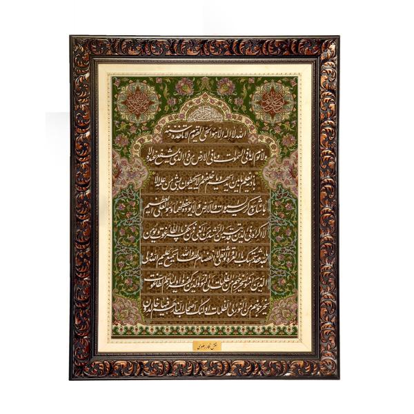 Persian Handwoven Ayatul Kursi Surah Tableau Rug