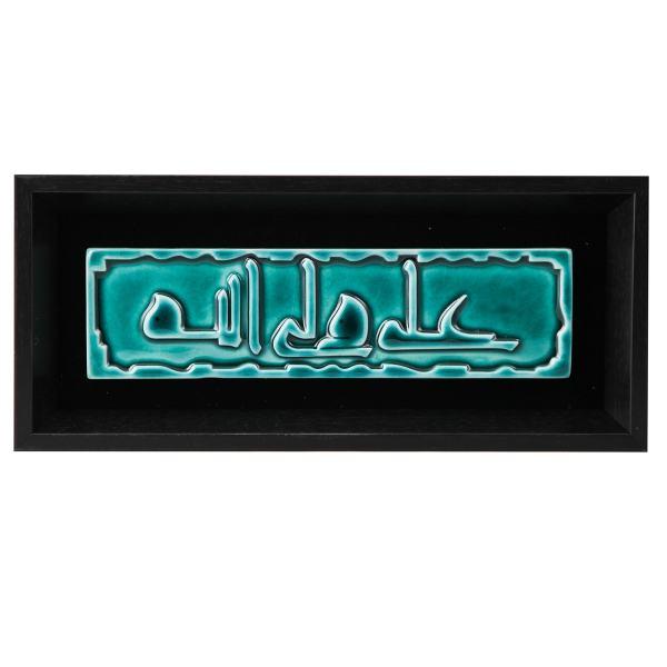 Persian Pottery Calligraphy Wall Art Frame Model Firouze