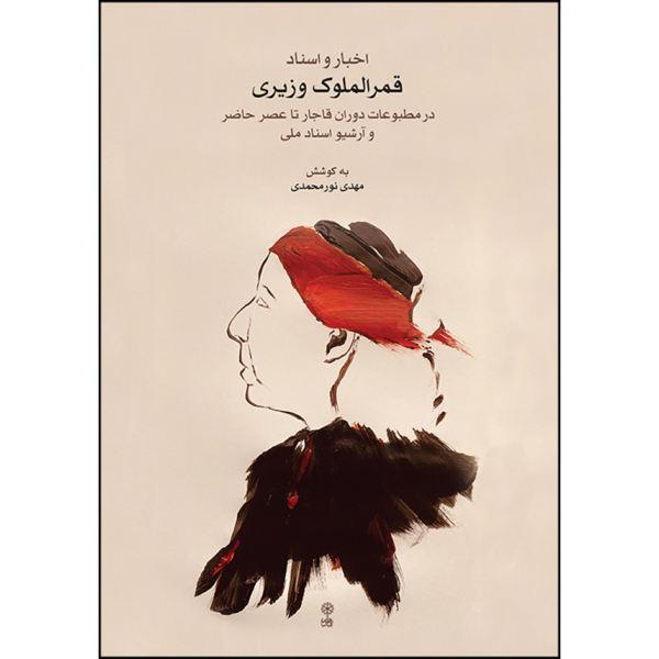 Qamar ol-moluk vaziri by Mahdi Nourmohammadi