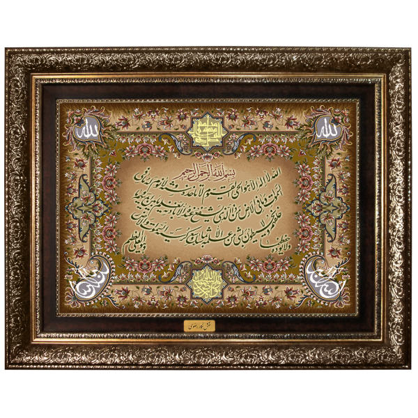 Quran Hand Knotted Ayatul Kursi Tableau Rug