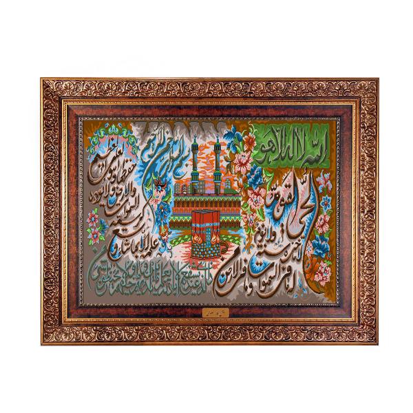 Quran Handwoven Ayatul Kursi Surah Tableau Rug