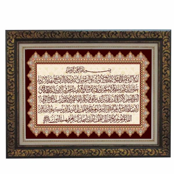 Quran Handwoven Ayatul Kursi Tableau Rug