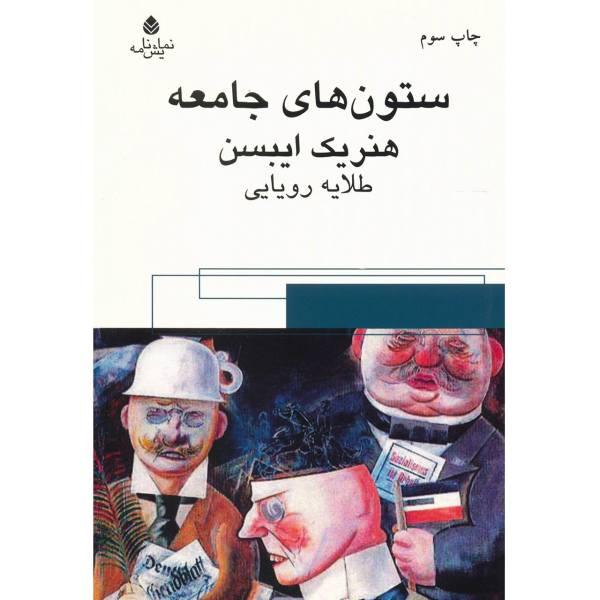 The Pillars of Society Play by Henrik Ibsen (Farsi)