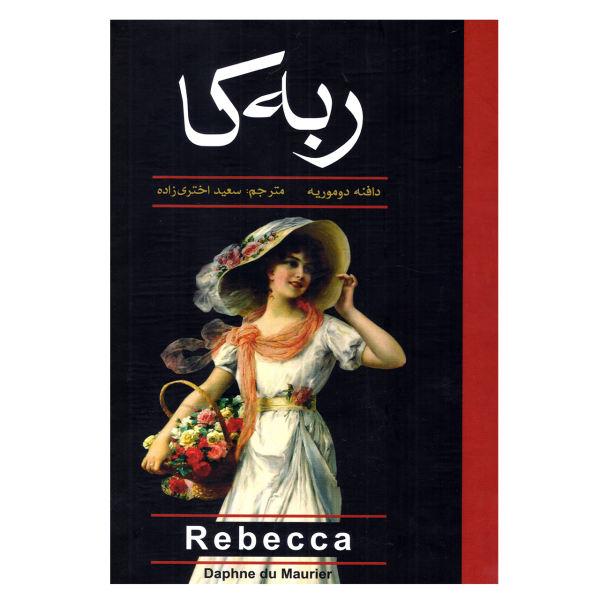 The Rebecca Novel by Daphne du Maurier (Farsi)
