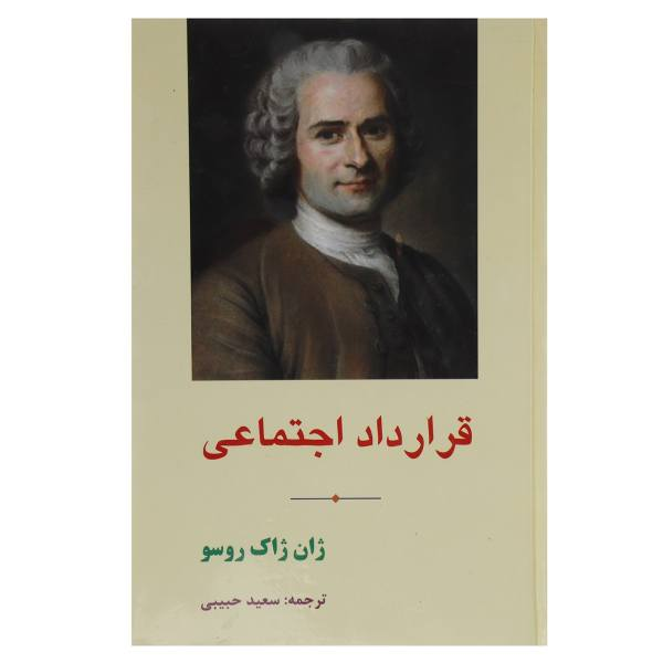 The Social Contract Book by Jean Jacques Rousseau