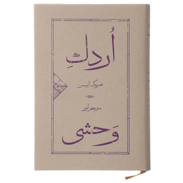 The Wild Duck Play by Henrik Ibsen (Farsi Edition)