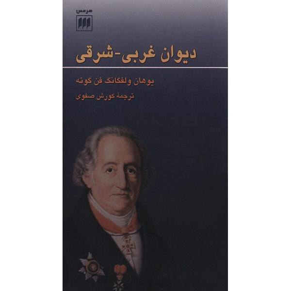 West-Eastern Divan by Johann Wolfgang von Goethe