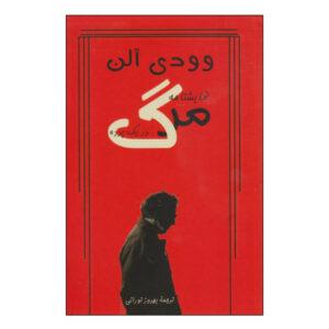 Death Play by Woody Allen (Farsi Edition)
