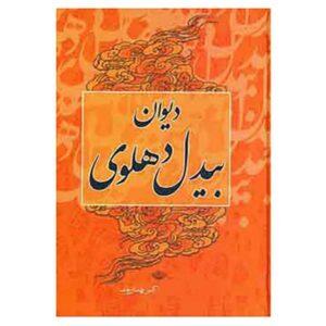 Divan of Abdul-Qadir Bedil Dehlavi