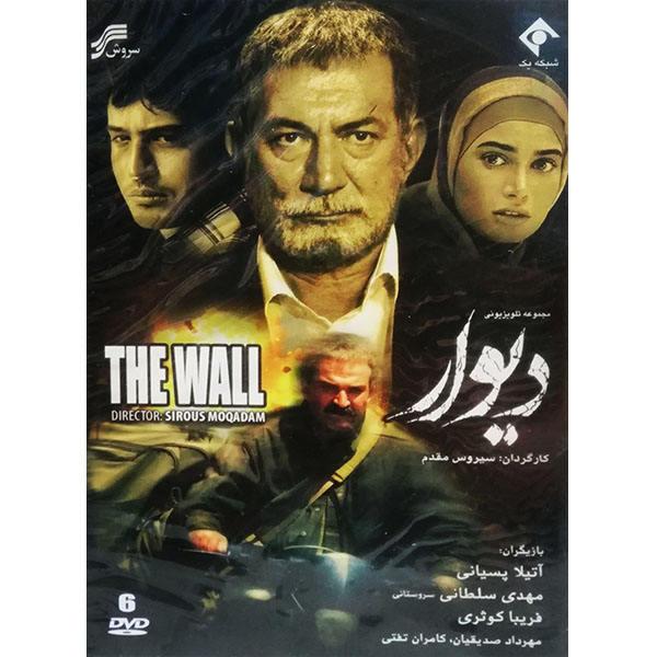 Divar (The Wall) Iranian Television series