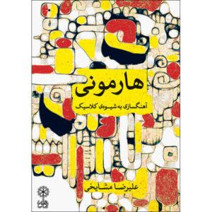 Harmony Composition in Classical Style by Ali-Reza Mashayekhi