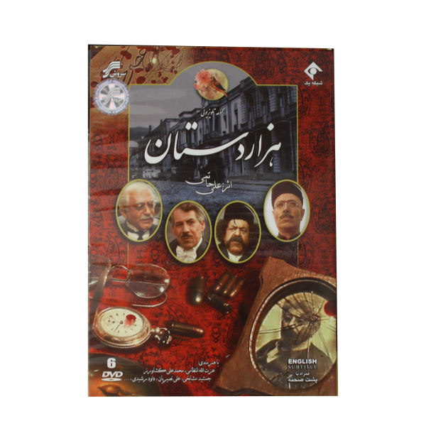 Hezar Dastan IranianTelevision by Ali Hatami