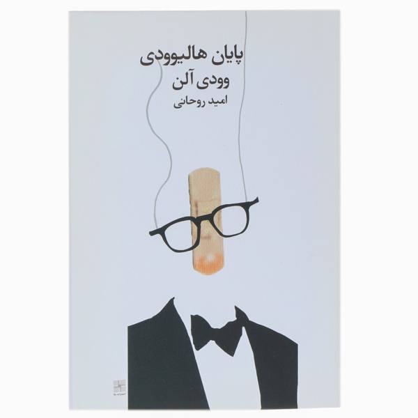 Hollywood Ending Book by Woody Allen (Farsi)