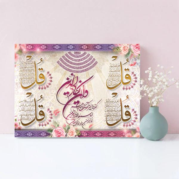 Islamic 4 Qul & Wa In Yakad Wall Hanging Canvas
