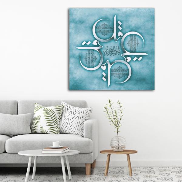 Islamic 4 Qul Wall Hanging Decoration Art Canvas