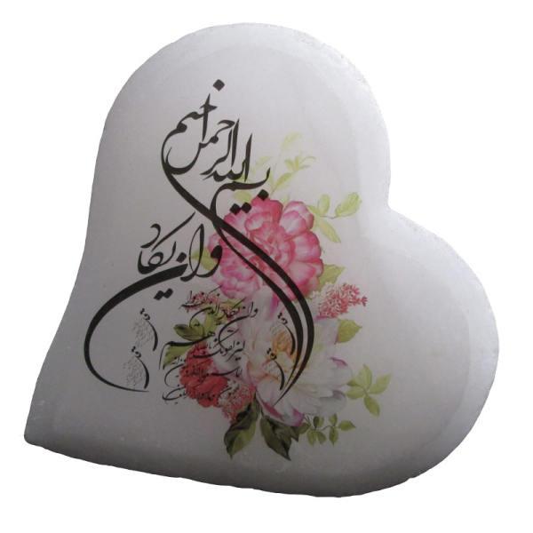 Islamic Va In Yakad Salt Lamp Model Heart