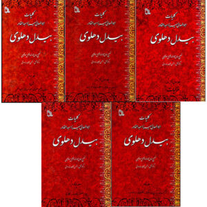 Kolliat of Abdul-Qadir Bedil Dehlavi 5 volumes