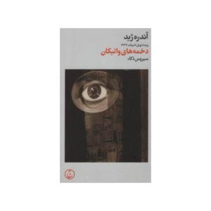 Les Caves Du Vatican Book by André Gide (Farsi)
