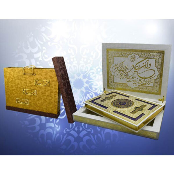 Luxury Perfumed Large White Arabic Quran With Box