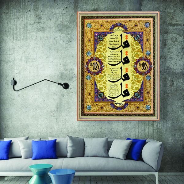 Muslim Panel 4 Qul Wall Hanging Canvas