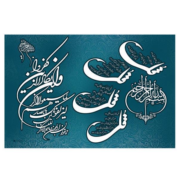 Muslim Panel Blue 4 Qul Wall Hanging Canvas