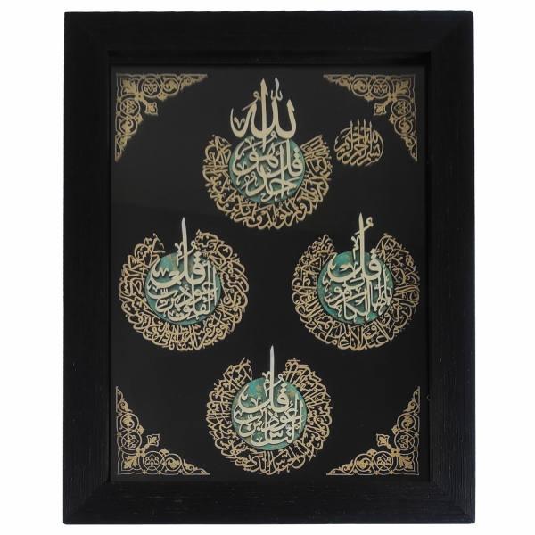 Quran Panel Black 4 Qul Wall Hanging Canvas
