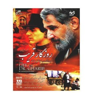 Roozegar-e Gharib Iranian Television series