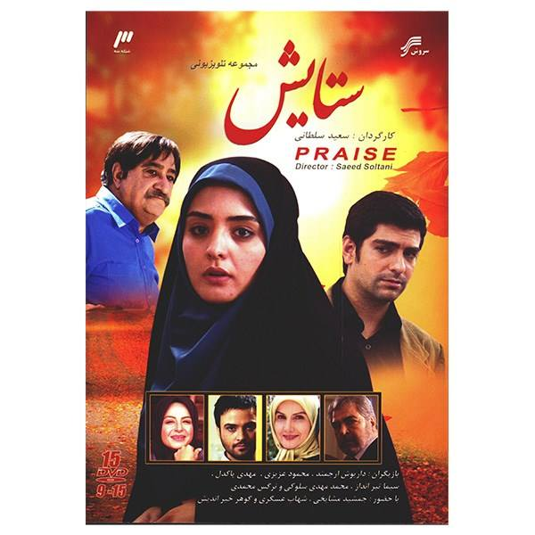 Setayesh IranianTelevision series