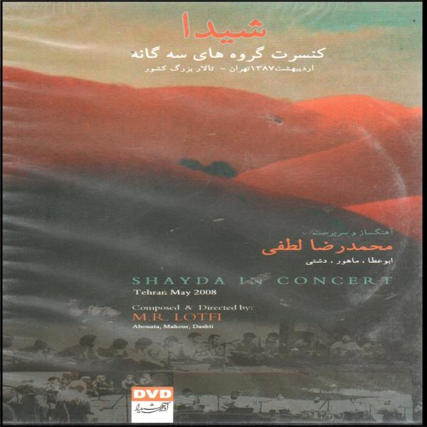 Shayda Concert by Mohammad Reza Lotfi & Sheyda Ensemble