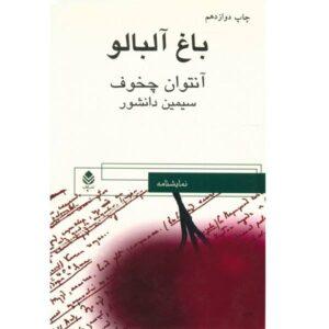 The Cherry Orchard Play by Anton Chekhov (Farsi)