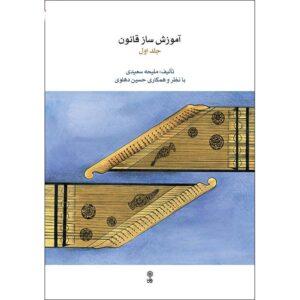 The Qanun Course Book by Malihe Saeeidi Vol 1