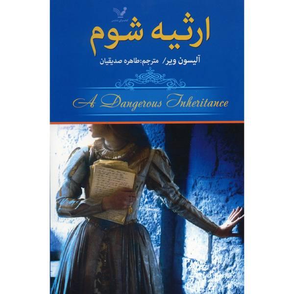 A Dangerous Inheritance Novel by Alison Weir