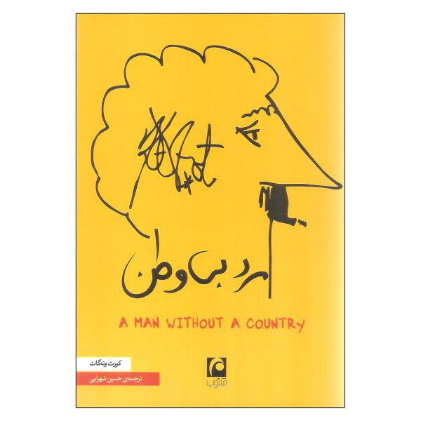A Man Without a Country Book by Kurt Vonnegut