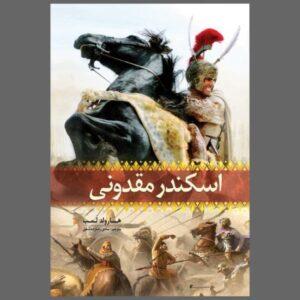 Alexander of Macedon Book by Harold Lamb