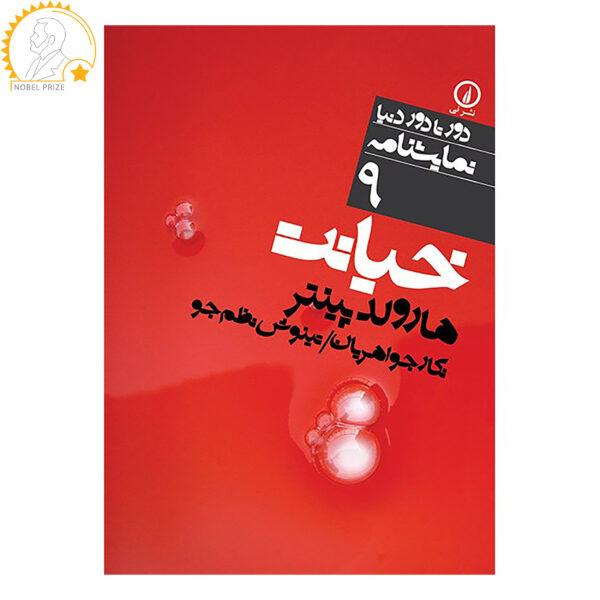 Betrayal Play by Harold Pinter (Farsi)