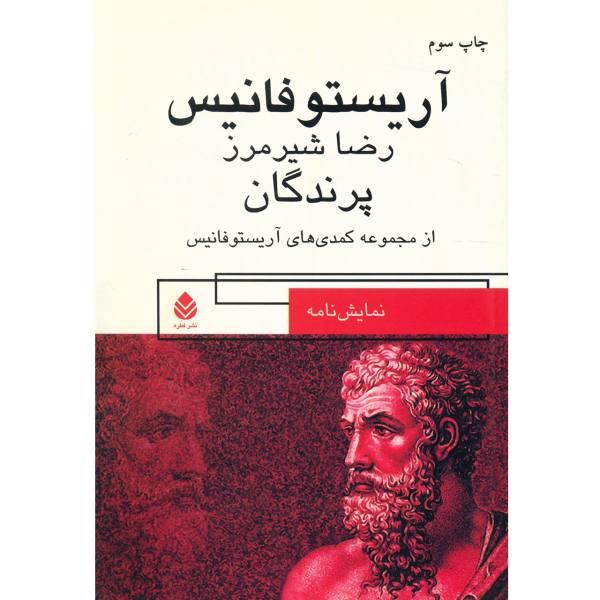 Birds Book by Aristotle (Farsi Edition)